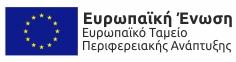 Ευρωπαϊκό Ταμείο Περιφερειακής Ανάπτυξης