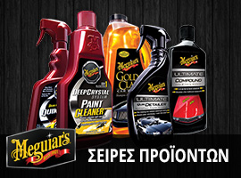 Meguiar's Product Series
